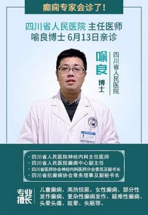 """""""5G时代 癫痫关爱""""省医院神经内科喻良博士6月13日莅临我院会诊"""