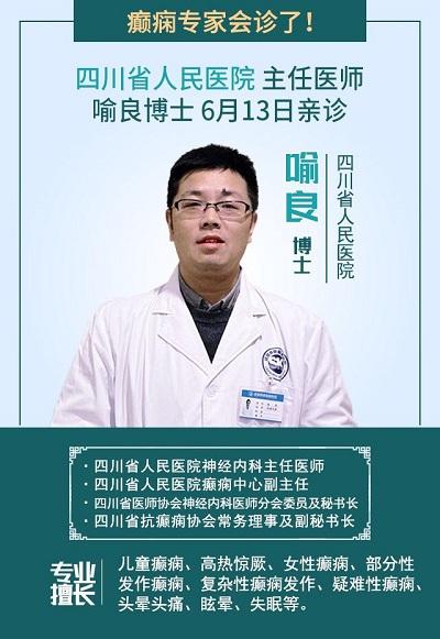 5G时代 癫痫关爱|省医院神经内科喻良博士6月13日莅临我院会诊