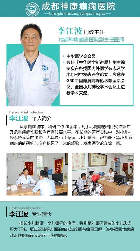 喜报!成都神康癫痫医院研究报告荣登国际权威《临床与医学影像杂志》